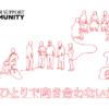 がんサポートコミュニティー公式サイト